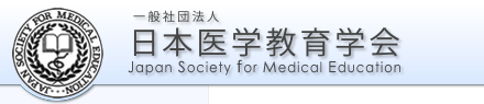 日本医学教育学会 - Japan Society for Medical Education